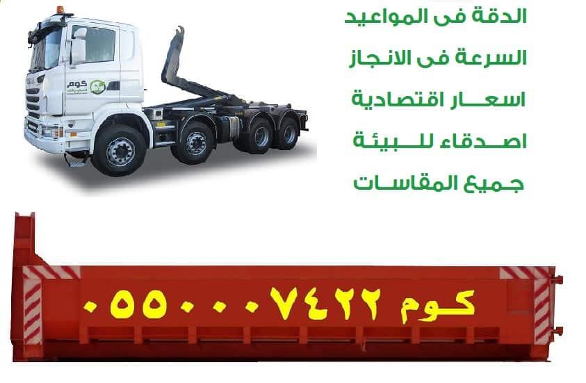 أسعار إيجار حاويات مخلفات بناء